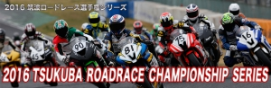 roadrace16_top